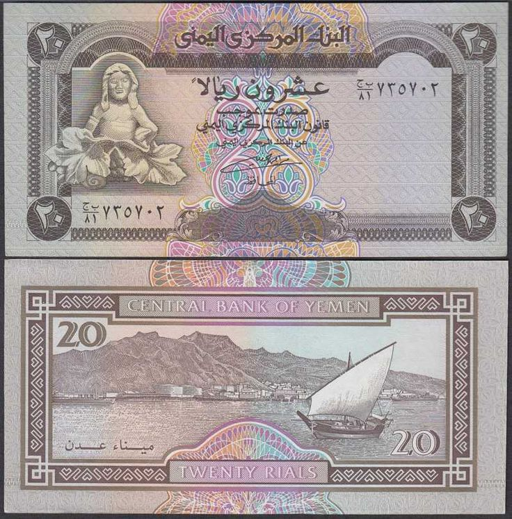 what is the currency of yemen