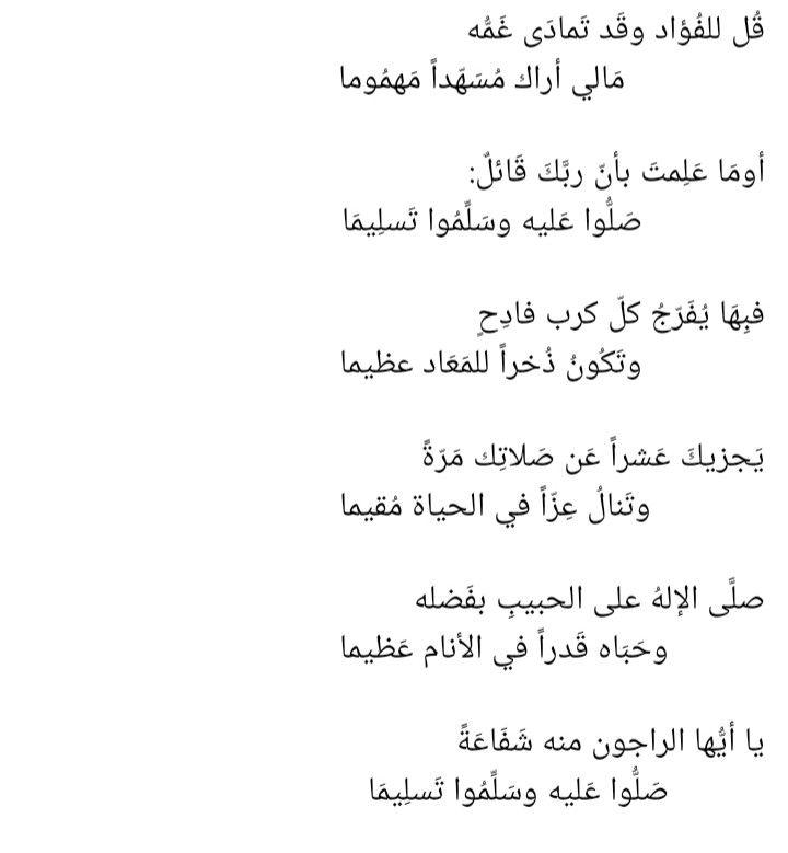Pin By Galal Ahmad On عبارات Beautiful Arabic Words Arabic Poetry Words