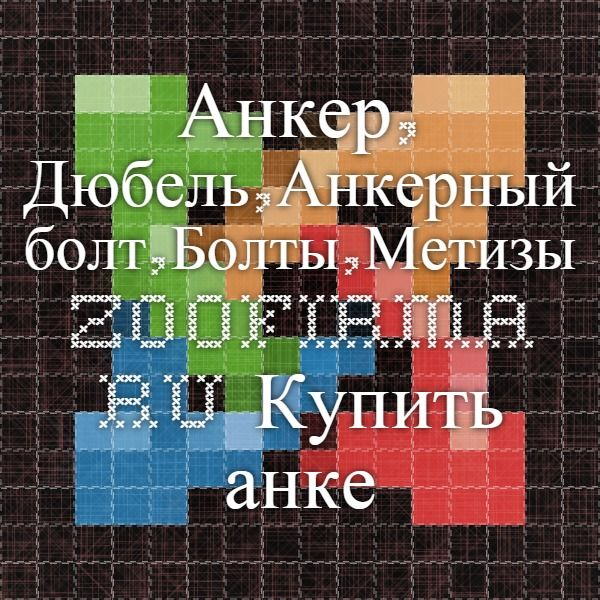 Анкер, Дюбель,Анкерный болт,Болты,Метизы zoofirma.ru Купить анкер химический в Самаре http://www.santeh-montazh163.ru/drop-anchor