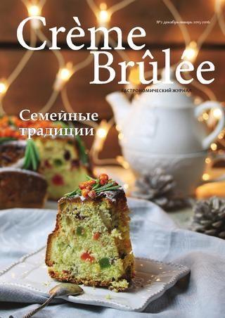 """Crème Brûlée Magazine  """"Семейные традиции"""" №2 декабрь 2015 - январь 2016"""