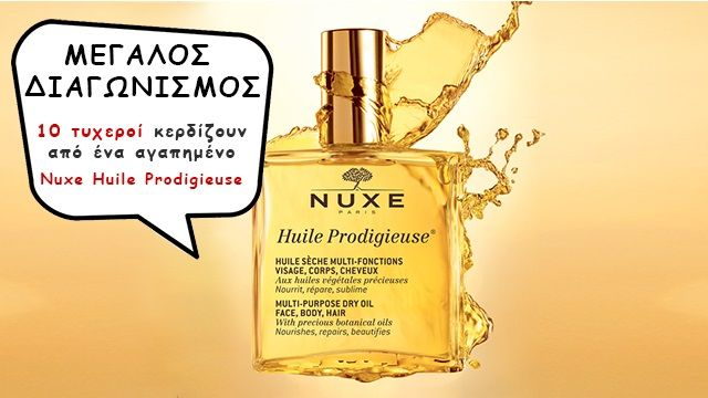 Κερδίστε το best seller και αγαπημένο ξηρό λάδι Huile Prodigieuse της Nuxe που θα απογειώσει τις αισθήσεις σας. | pharmnet