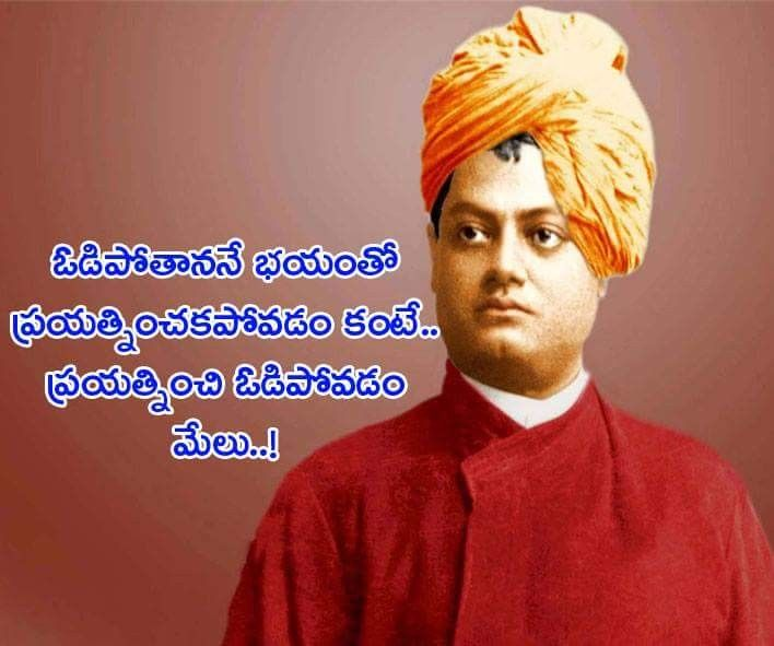 15 Best Swami Vivekananda Quotes In Telugu Images On
