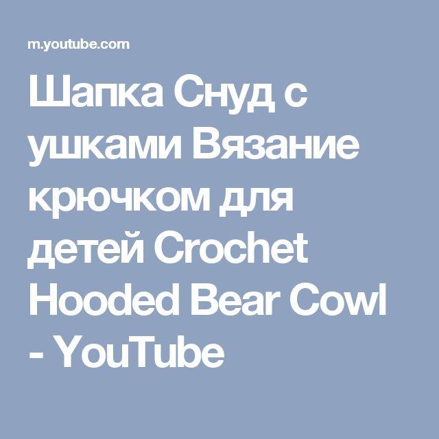 Шапка Снуд с ушками Вязание крючком для детей Crochet Hooded Bear Cowl - YouTube
