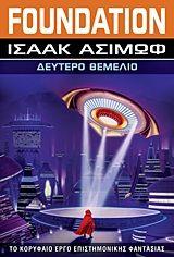 Isaac Asimov – Foundation: Δεύτερο θεμέλιο