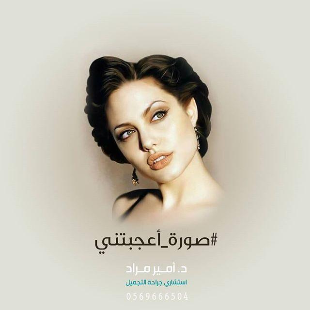 صورة مرسومة للمثلة انجلينا جولي توضح ملامح الوجه وتجميل الشفايف شاركونا الصور التي تعجبكم ولها علاقة بالجمال والتجميل على هاشتاق Beauty Movie Posters Poster