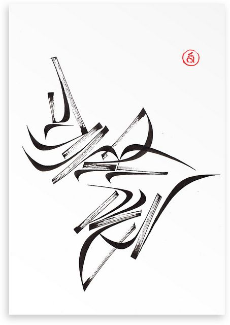 Calligraphic experiment by mil3n, via Flickr