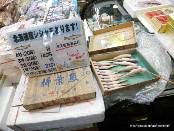 北海道産柳葉魚(ししゃも)。もちろん子持ちです。近所のスーパーで売っているシシャモは、実は「カペリン」という名前の魚。北欧ししゃもとも呼ばれているニセモノです。