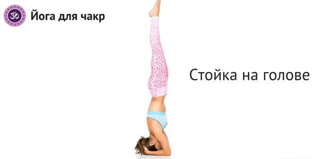 Йога для чакр: 7 чакра стойка на голове