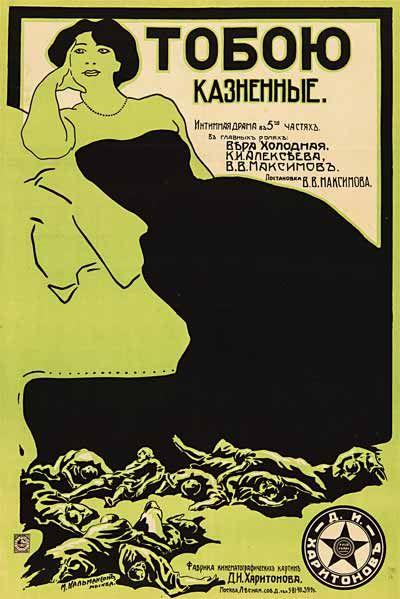 статья золотинкиной. М.Кальмансон. Плакат к фильму «Тобою казненные». Производство кинофабрики Д.И.Харитонова, 1917. М.: Типолитография «Печатник», 1917. Хромолитография