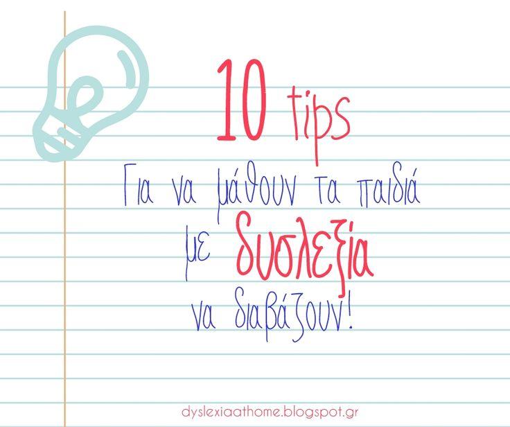 10 tips για να μάθουν τα παιδιά με δυσλεξία να διαβάζουν! [poster]