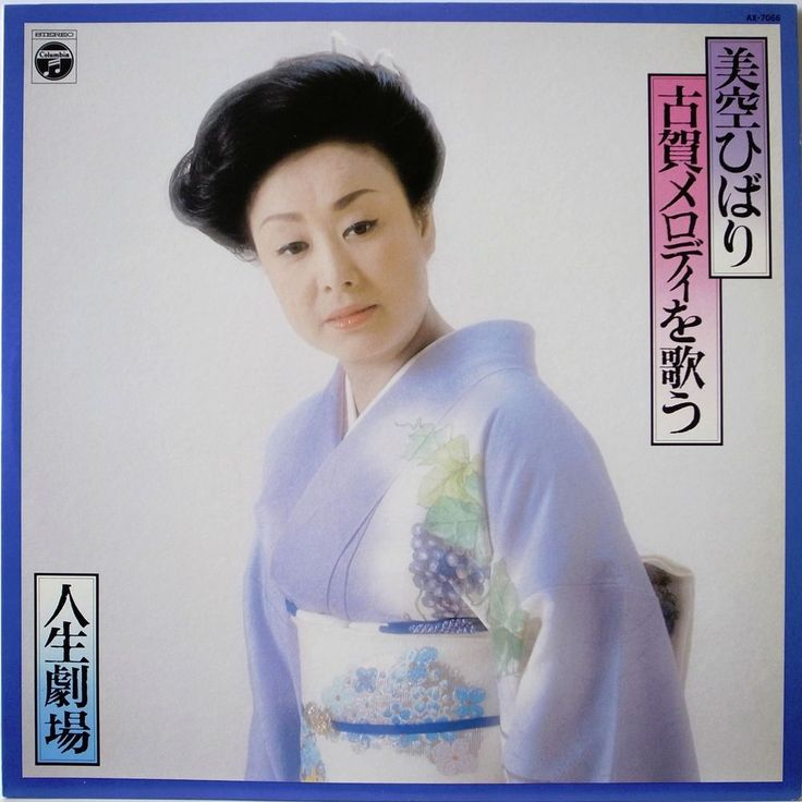 HIBARI MISORA / SINGS KOGA MELODY / ENKA POP / NIPPON COLUMBIA JAPAN