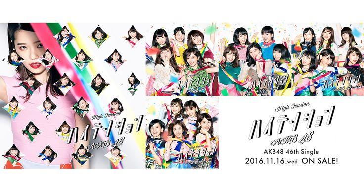 【2017.03.20 AKB48 8thアルバム「サムネイル」劇場盤大写真会】   日程/ 2017年3月20日(月・祝) 会場/幕張メッセ(千葉市美浜区中瀬2-1)  なおメンバーは、急遽不参加となる場合もございます。 変更の際は改めてご案内をさせて頂きます。あらかじめご了承ください。 その他詳細は... - steven カズ - Google+