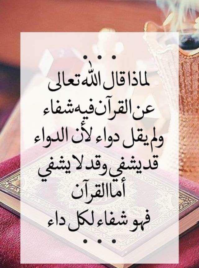 Pin By صورة و كلمة On مواعظ خواطر إسلامية Islamic Quotes Words Quotes
