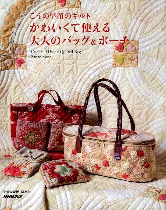 369 best Patchwork japonês images on Pinterest | Bag, Pockets and ... : japanese quilting books - Adamdwight.com