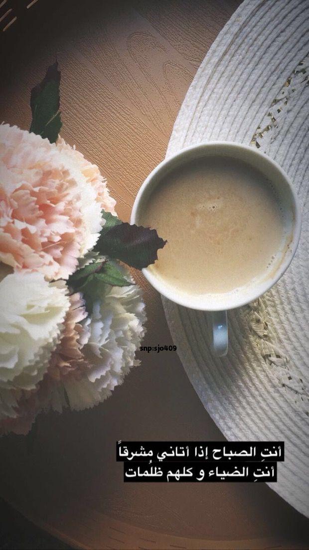 قهوه ورد صباح خواطر سنابيات تصوير افكار