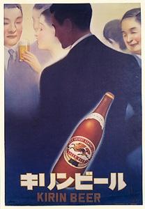 Poster 1937 by Hoku Tada