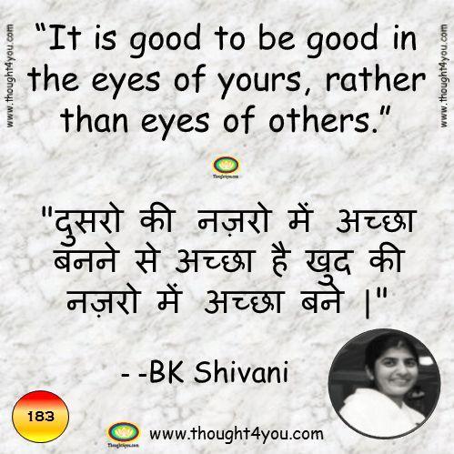 Quotes By Sister Shivani, Sister Shivani Quotes, Sister Shivani Quotes in Hindi, Sister Shivani,Wisdom Quotes, Life Quotes,Quotes in hindi, Hindi Quotes, AAJ KA VICHAR, SUVICHAR, #hindi #quotes , thoughts in hindi, Thought4you, thought for you thought 4 you, OM Shanti