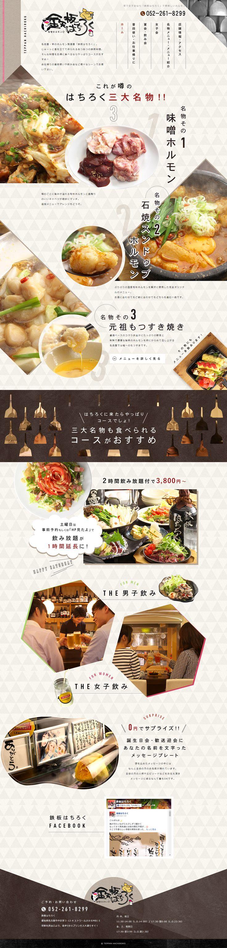 鉄板はちろく【食品関連】のLPデザイン。WEBデザイナーさん必見!ランディングページのデザイン参考に(かわいい系)
