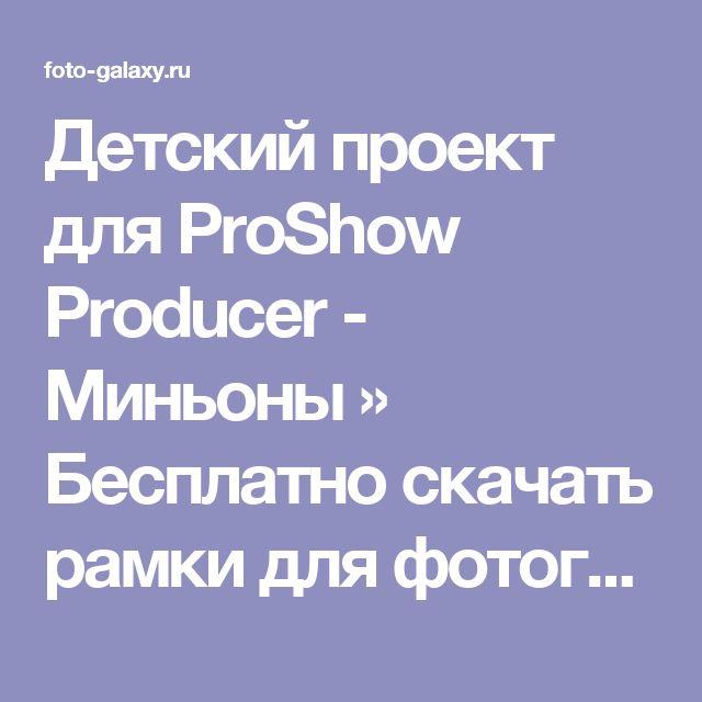 Детский проект для ProShow Producer - Миньоны » Бесплатно скачать рамки для фотографий,клипарт,шрифты,шаблоны для Photoshop,костюмы,рамки для фотошопа,обои,фоторамки,DVD обложки,футажи,свадебные футажи,детские футажи,школьные футажи,видеоредакторы,видеоуроки,скрап-наборы