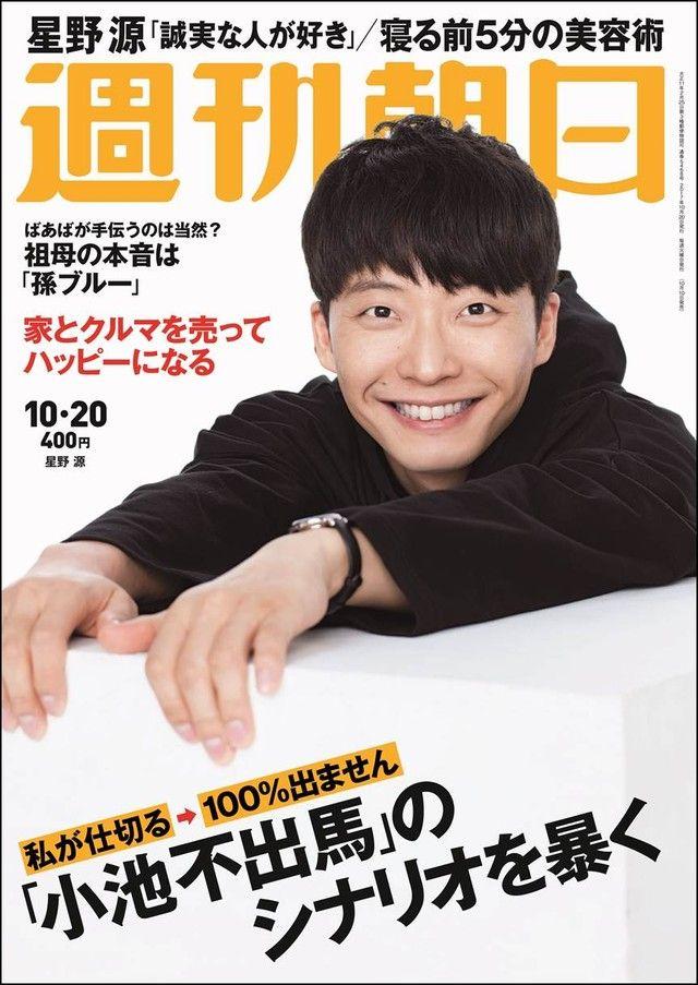 星野源が本日10月10日発売の雑誌「週刊朝日」の表紙および誌面に登場している。