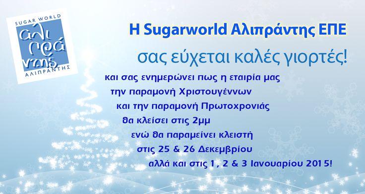 Η Sugarworld Αλιπράντης ΕΠΕ, σας εύχεται καλές γιορτές!