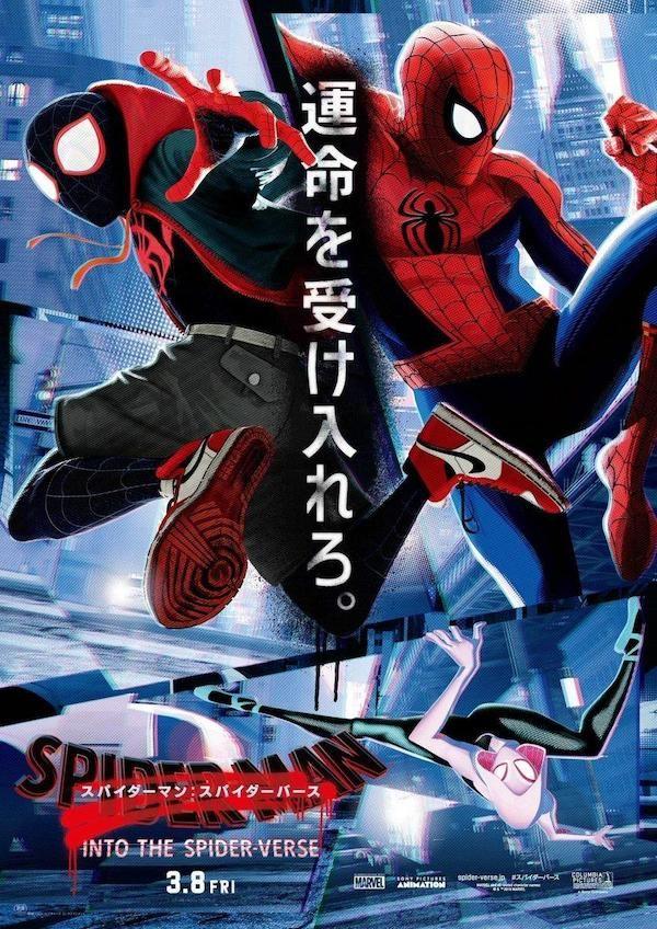 Affiche Japonaise Spider Man Into The Spider Verse Spiderman