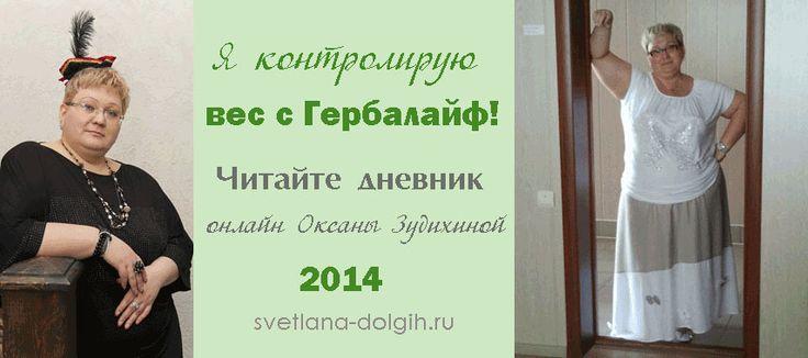 Дневник контроля веса Гербалайф Оксаны Зудихиной, 10-12 неделя «Легким движением руки туника превращается в платье!»