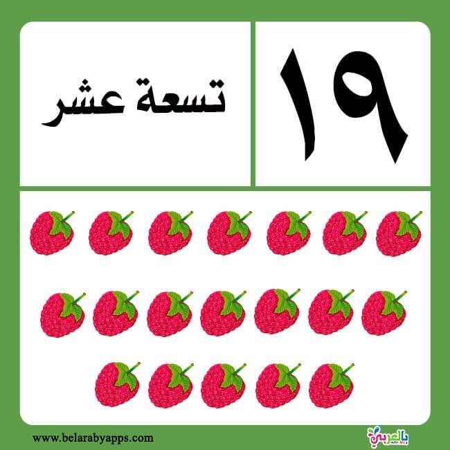 تعليم الارقام العربية للاطفال بطاقات الارقام بالحروف جاهزة للطباعة بالعربي نتعلم Arabic Kids Preschool Math Worksheets Autumn Activities For Kids