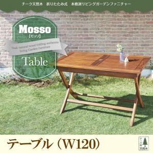チーク天然木折りたたみ式本格派リビングガーデンファニチャー【mosso】モッソ/テーブル(W120)