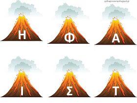 Ηφαιστειο, ηφαιστειολογος