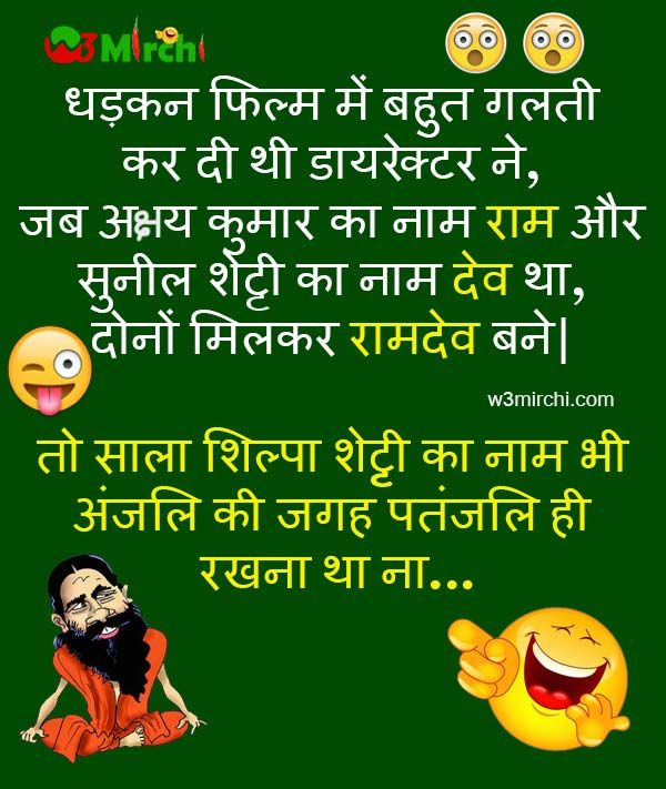 Ramdev Patanjali Joke in Hindi Picture
