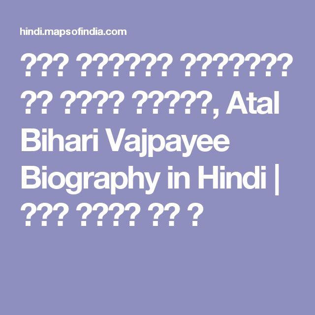 अटल बिहारी वाजपेयी का जीवन परिचय, Atal Bihari Vajpayee Biography in Hindi | कौन क्या है ।
