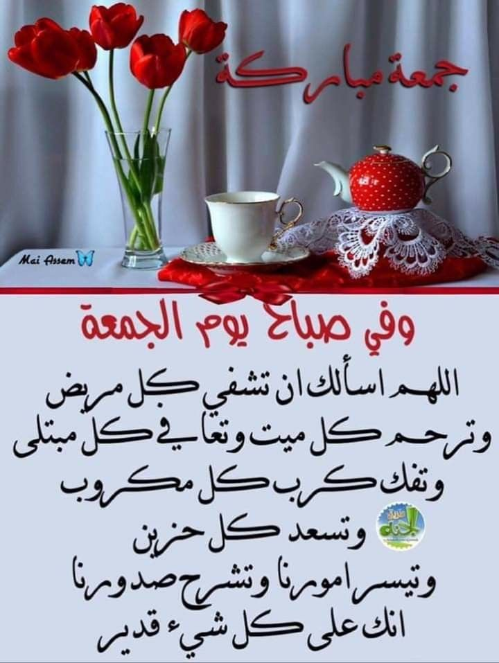 الجمعه Blessed Friday Morning Greetings Quotes Morning Greeting