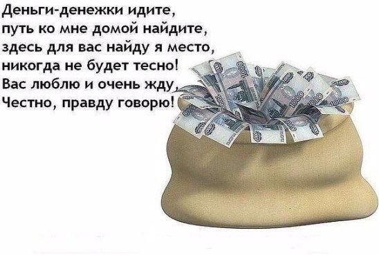 Деньги-денежки идите ко мне...