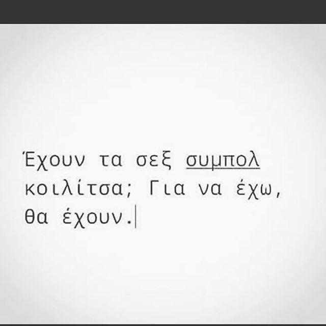 Ε μάλλον.... #greekquotes #greek_post #ελληνικα #στιχακια #γκρικ #γρεεκ #edita