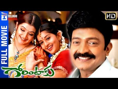 Gorintaku Telugu Full HD Movie on Telugu Cinema, featuring Rajasekhar, Meera Jasmine and Aarthi Agarwal. Venu Madhav in comic role.  The Movie also stars Jai Akash, Chandra Mohan, Hema, Brahmaji, Sivaji and Jeeva. Directed by VR Prathap, music by SA Rajkumar and produced by NV Prasad and Paras Jain.