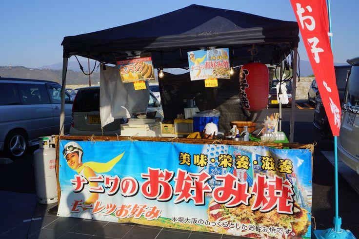 4月25日 ナニワのお好み焼き! 関西といえばの代名詞お好み焼き!自分は広島風派です #vegas1200 #屋台
