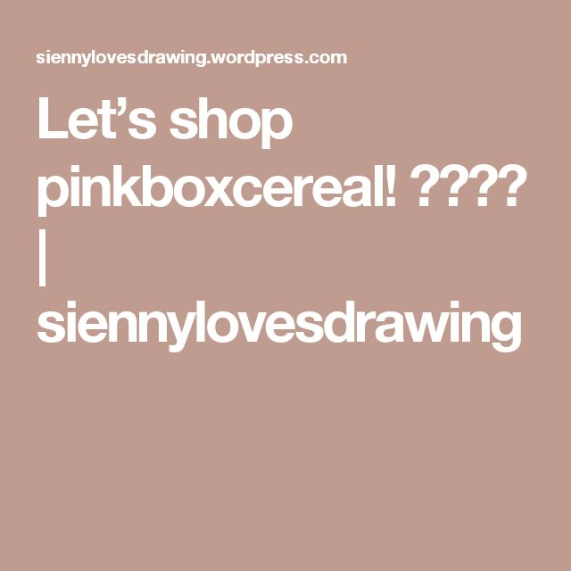 Let's shop pinkboxcereal! 🎀🎁💗💕 | siennylovesdrawing