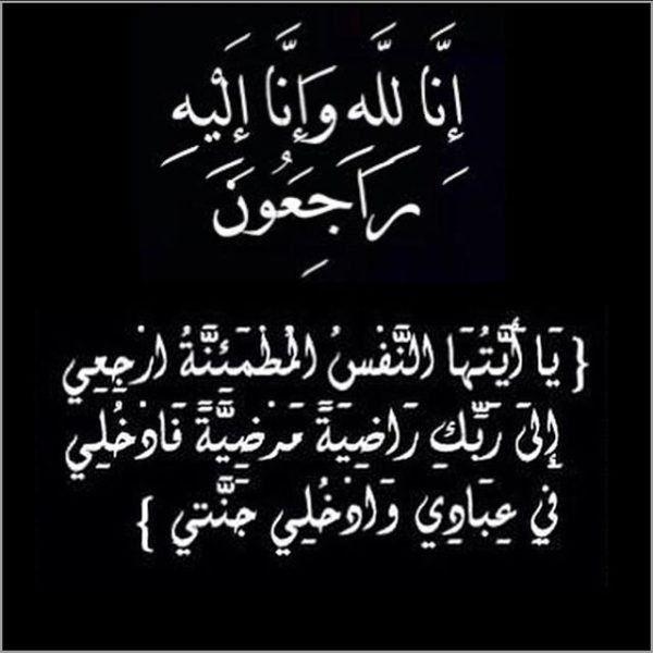 انا لله وانا الية راجعون وبشر الصابرين عالم الصور Image Neon Signs Arabic Calligraphy