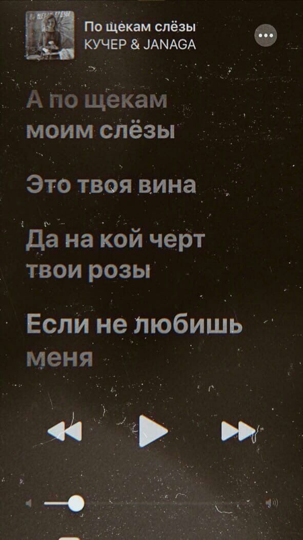 Pin By Veronika Tambovceva On Podrostkovye Citaty Song Quotes Mood Quotes Music Quotes