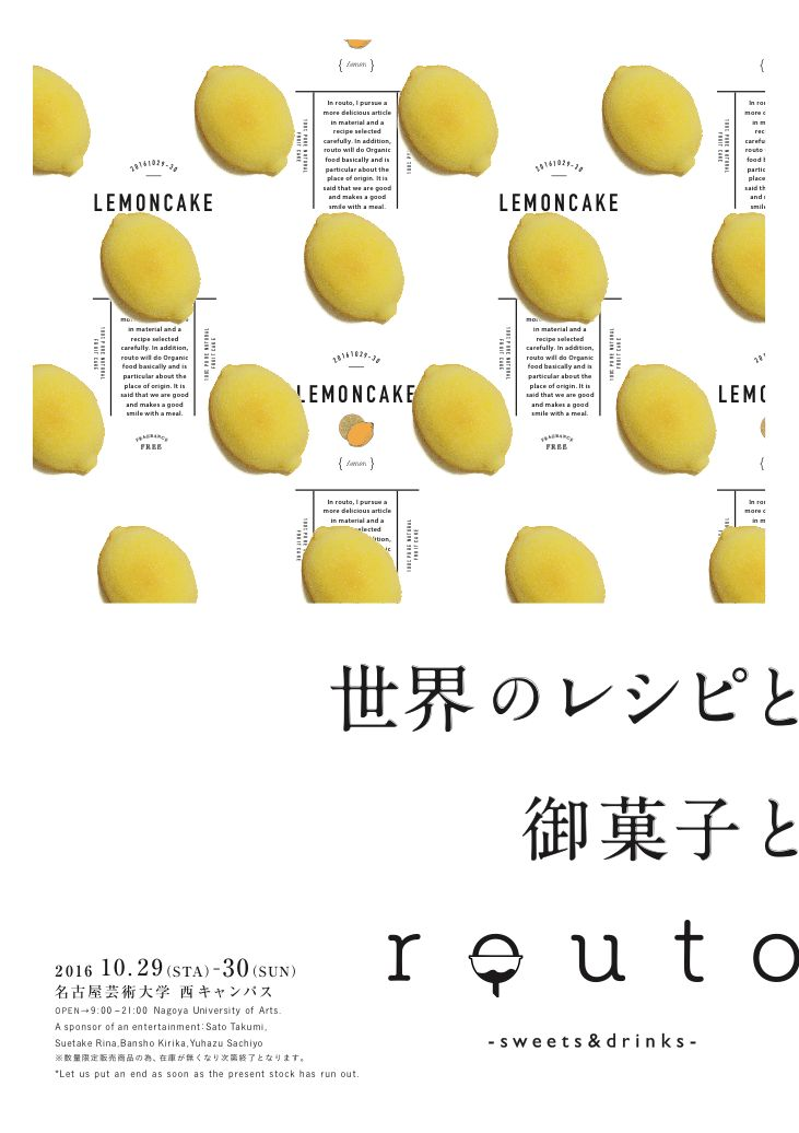名古屋 展覧会 フライヤー グラフィックデザイン グラフィック ポスター #グラフィック#ポスター #graphic#poster
