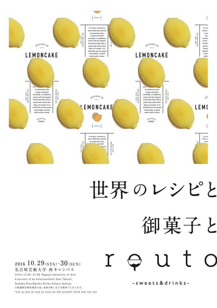 名古屋 展覧会 フライヤー グラフィックデザイン グラフィック ポスター