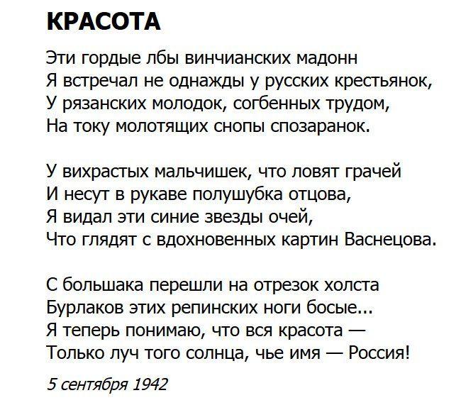 110 лет назад родился изумительный русский поэт, участник Великой Отечественной войны Дмитрий Борисович Кедрин (1907-1945)..