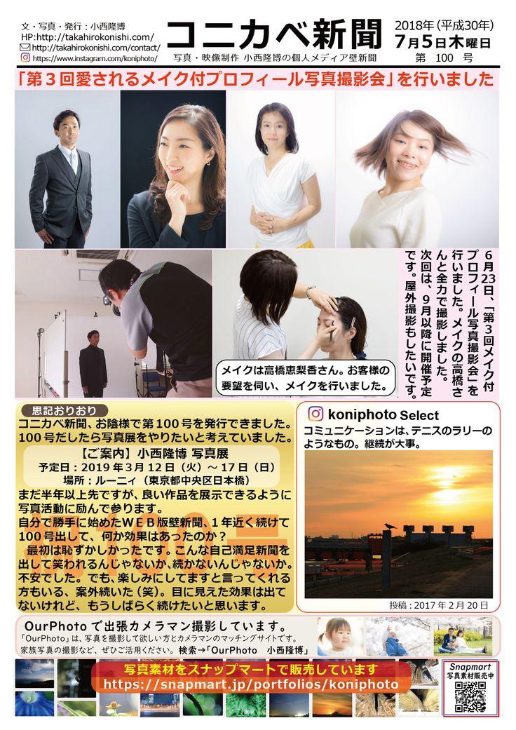 コニカベ新聞第100号です。 6月23日、「第3回メイク付プロフィール写真撮影会」を行いました。メイクの高橋さんと全力で撮影しました。 次回は、9月以降に開催予定です。屋外撮影もしたいです。 http://takahirokonishi.com/2018/07/02/post-681/#more-681? コニカベ新聞は、自分メディアのweb版壁新聞です。写真を通して、人やモノ、地域の魅力を伝えます。 【写真展のご案内】コニカベ新聞第100号発行記念に写真展をやります 予定日:2019 年3月12 日(火)~ 17 日(日)  場所:ルーニィ(東京都中央区日本橋) まだ半年以上先ですが、良い作品を展示できるよう励んで参ります。 #コニカベ新聞 #コニカベ #思記おりおり