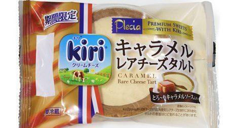 kiriチーズ使用の新作スイーツキャラメルレアチーズタルトやまっ白なチーズロールが気になる
