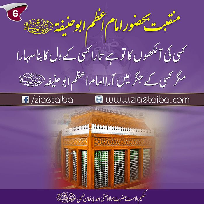 Islamic Image about Hazrat Imam-e-Azam Abu Hanifa-7