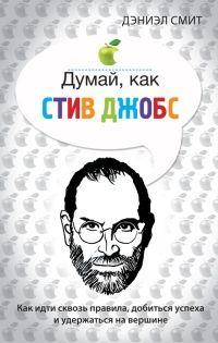 Книга Думай, как Стив Джобс