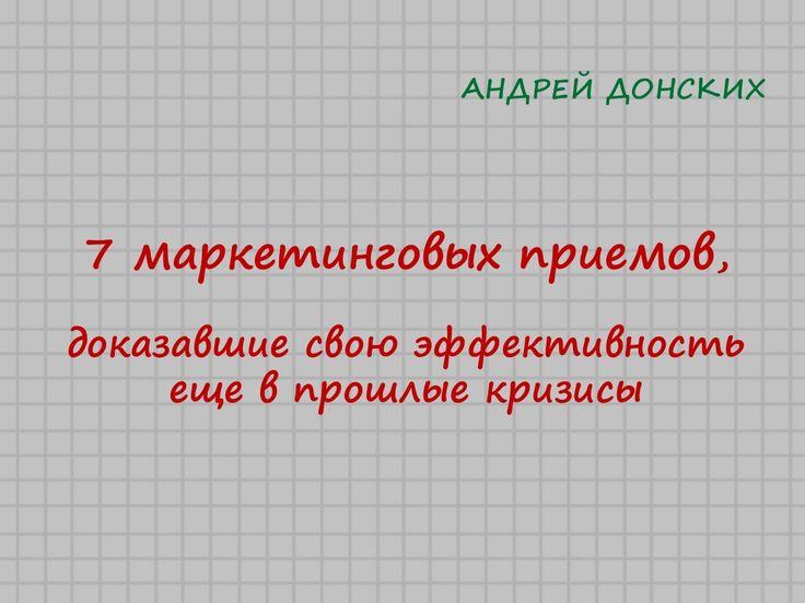 7 маркетинговых приемов эффективных в любой кризис by Андрей Донских via slideshare