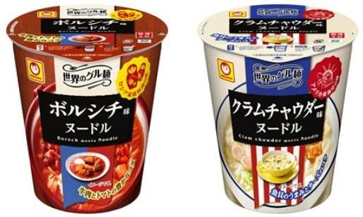 世界のグルメを手軽に!マルちゃんから「ボルシチ味」と「クラムチャウダー味」のカップ麺が登場