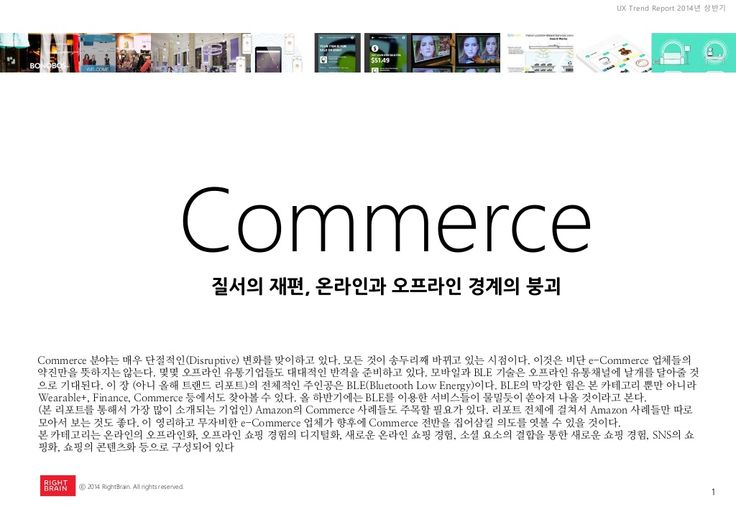 Ux trend report 2014 commerce by Kim Taesook via slideshare